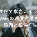 遅すぎてイライラ!THE WiFiの速度が落ちる原因と解決方法総まとめ