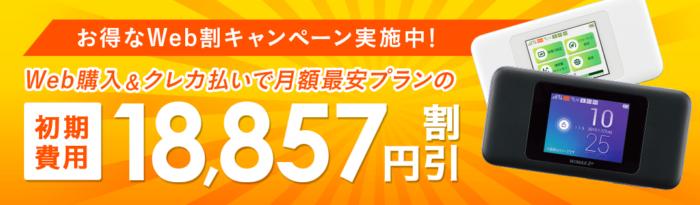 W06初期費用0円WEB割キャンペーン詳細