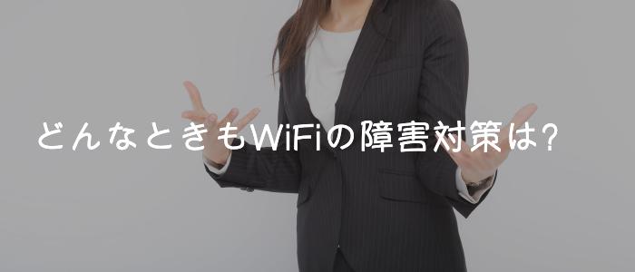 どんなときもWiFiの障害対策とは?