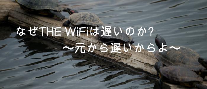 なぜTHE WiFiは遅いのか?