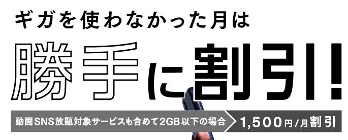 2GB以下で1,500円引きにならない?