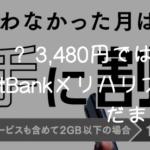 評判最悪!?3,480円では使えないSoftBankのメリハリプランにだまされるな!