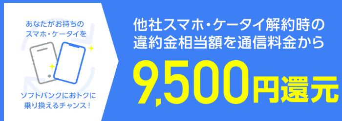 家族が SoftBank以外のスマホを使ってる場合は?