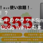 評判最悪!?絶賛炎上中のクラウドSim。Hi-ho GoGo WiFiにだまされるな!