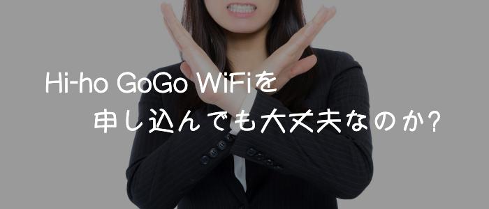Hi-ho GoGo WiFiを申し込んでも大丈夫なのか?
