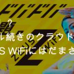評判最悪!?トラブル続きのクラウドSim「ZEUS WiFi」にはだまされるな!