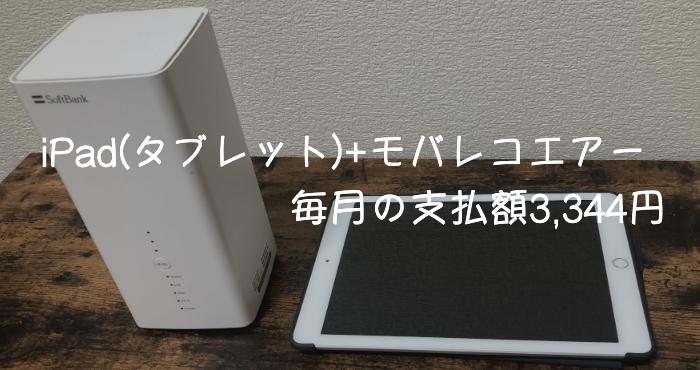iPad(タブレット)+モバレコエアー